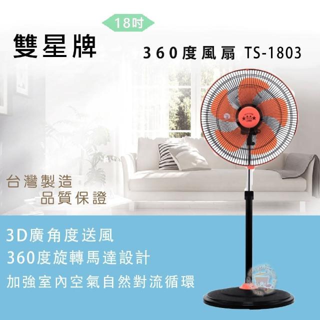 【雙星】18吋360度循環涼風扇(TS-1803)