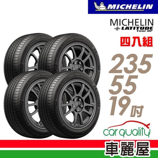【米其林】LATITUDE Tour HP 道路型休旅輪胎 四入組 235/55/19(TOURHP)