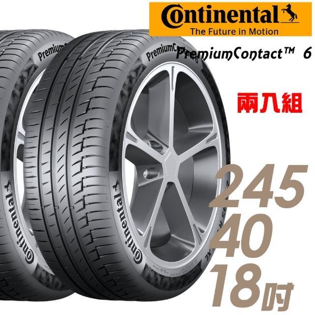 【Continental 馬牌】PremiumContact 6 PC6舒適操控輪胎_兩入組_245/40/18(適用E-Class等車型)