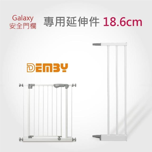 【DEMBY】Galaxy ESG48門欄延伸件 18.6公分(安全門欄)