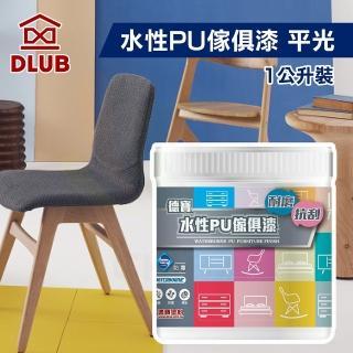 【德寶】水性PU傢俱漆-平光透明(1公升裝)