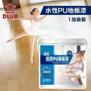 【德寶】水性PU防滑地板漆-平光透明(1加侖裝)