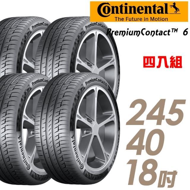 【Continental 馬牌】PremiumContact 6 PC6舒適操控輪胎_四入組_245/40/18(適用E-Class等車型)