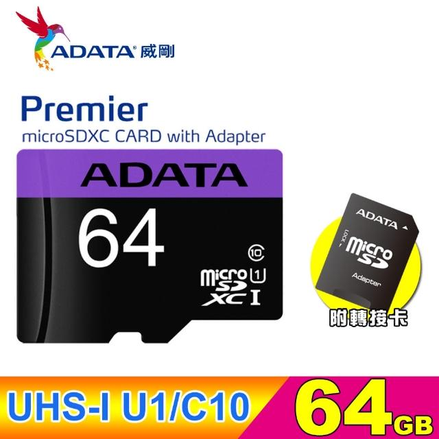 【威剛 A-DATA】Premier microSDXC UHS-I U1 64G 記憶卡(附轉卡)