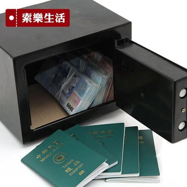 【索樂生活】電子密碼鎖防盜保險箱 兩色可選(保險櫃 密碼鎖 電子保險箱 按鍵鎖保險箱 迷你保險箱)