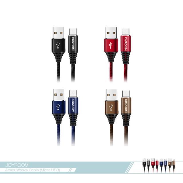 【JOYROOM机乐堂】盔甲系列铝合金编织快充Micro USB数据传输线 S-L316(各厂牌适用 /电源连接充电线)