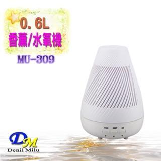 【宇晨Denil Milu】0.6L負離子水氧/加濕/精油香薰機MU-309(水氧機 加濕機 香薰機 精油)