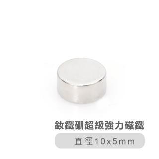 【索樂生活】釹鐵硼超級強力磁鐵10*5mm