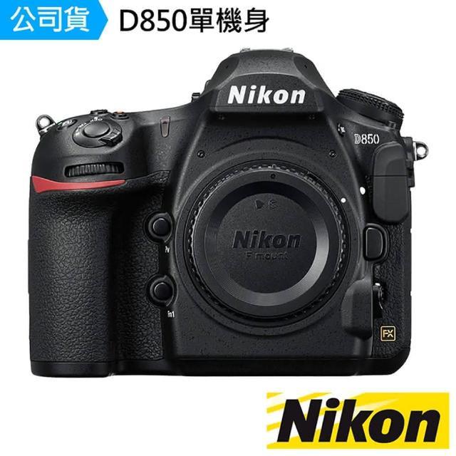 【NIKON】D850 BODY(公司貨)