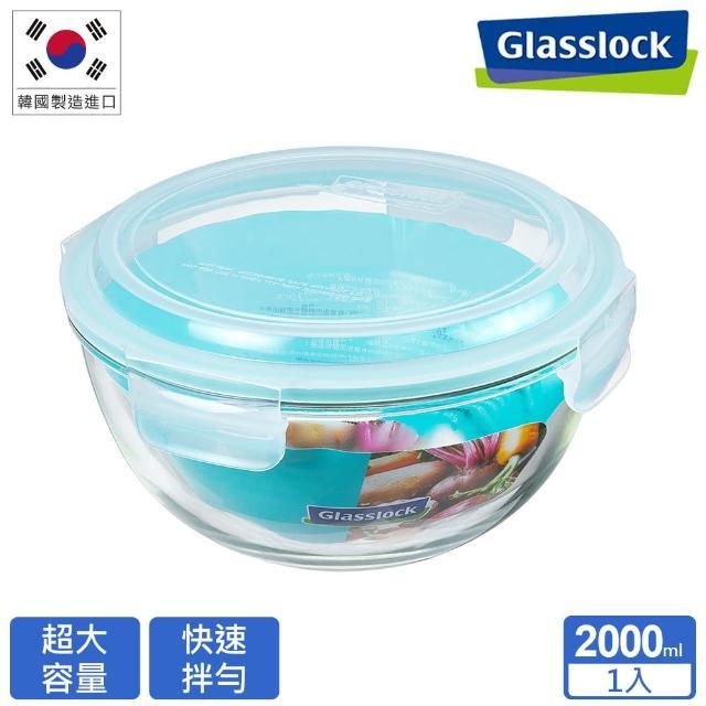 【Glasslock】強化玻璃微波保鮮-調理缽2000ml