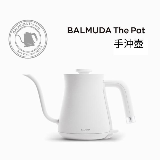 【BALMUDA】BALMUDA The Pot 手沖壺(白)