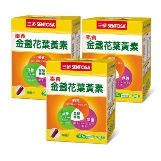 【三多】素食-葉黃素 (50粒/盒)x3盒