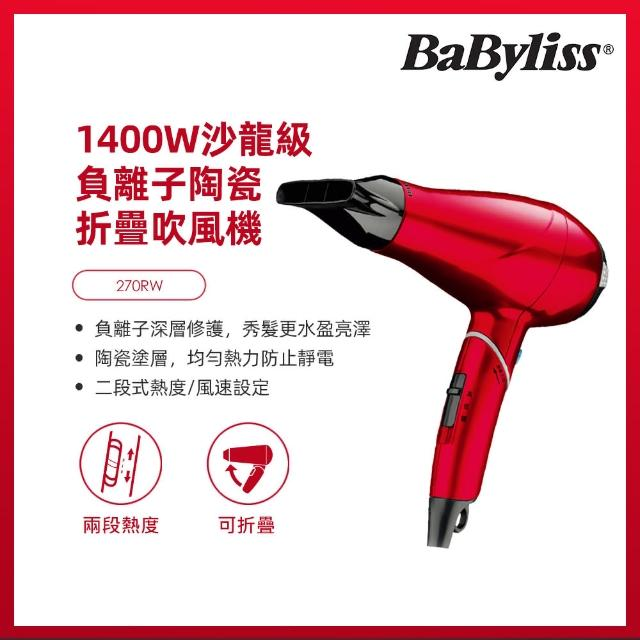 【法國Babyliss】1400W專業護髮柔髮負離子吹風機(270RW)