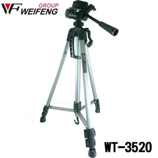 【WEIFENG】WT-3520三節鋁合金專業型腳架(專業型腳架)