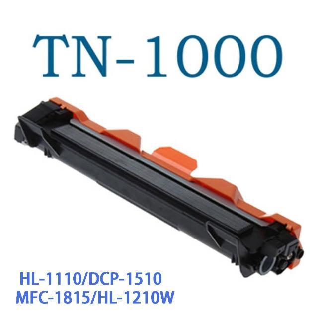 【LOTUS】副廠 TN-1000 碳粉匣 HL-1110/DCP-1510/MFC-1815/HL-1210W