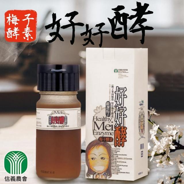 【信義農會】梅子酵素-好好酵(500g / 瓶 x2瓶組)