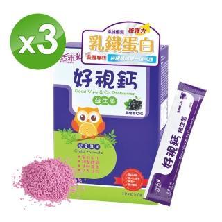 【生達活沛】好視鈣芽孢益生菌*3盒(兒童配方添加美國專利乳鐵蛋白維護力up)