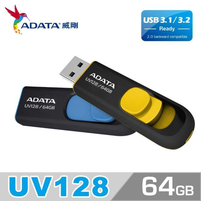 【威剛 ADATA】UV128 USB3.1 隨身碟 64G