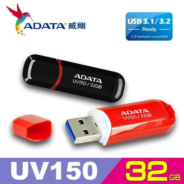 【威剛 A-DATA】UV150 USB3.1 隨身碟 32G