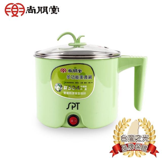 【尚朋堂】防燙不鏽鋼多功能美食鍋SSP-1588