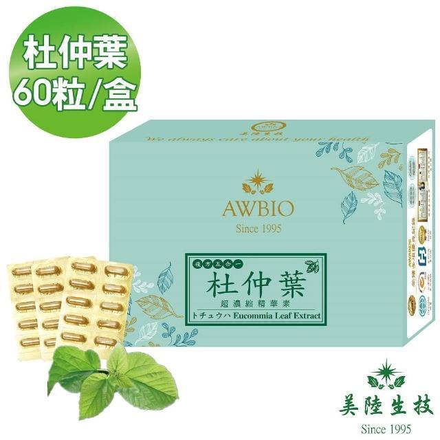 【美陸生技AWBIO】複方超濃縮50:1杜仲葉精華素膠囊(經濟包 60粒/盒)
