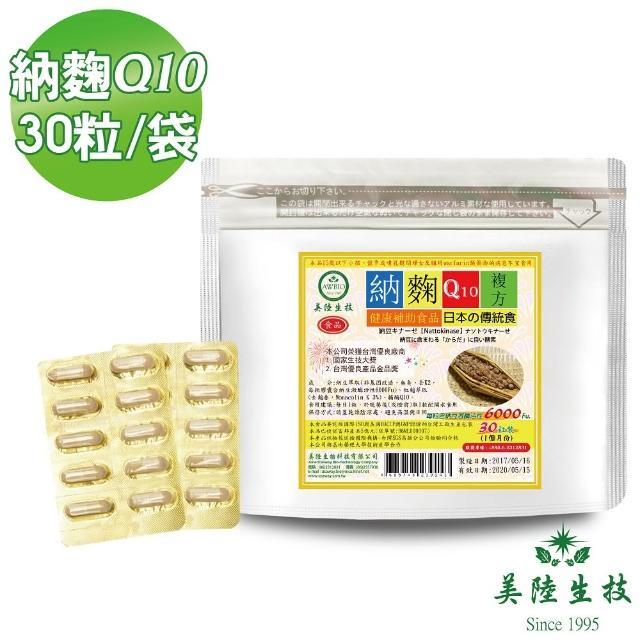【美陸生技AWBIO】日本納麴Q10 每袋30粒-1個月份(長銷熱賣、高CP值)