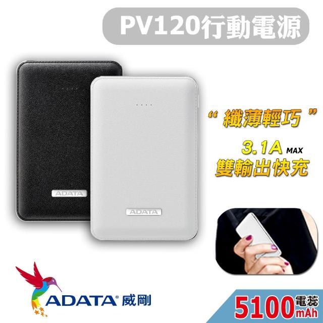 【威剛 ADATA】PV120 5100mAh 行動電源 BSMI認證