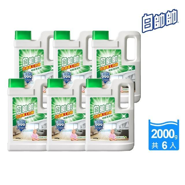【白帥帥】防蟑地板清潔劑-2000gx6瓶