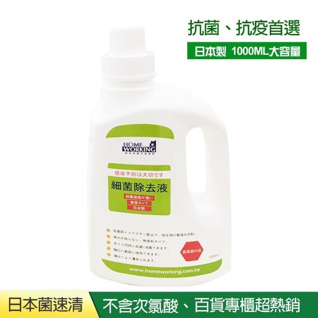 【HOME WORKING】速菌清-溫和消毒除菌液(親膚低敏/嬰兒可用/地板/衣物/物品/濃縮殺菌液)