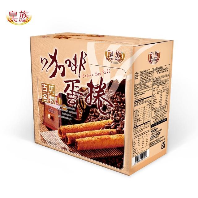 【皇族】手工特製蛋捲(咖啡蛋捲禮盒)