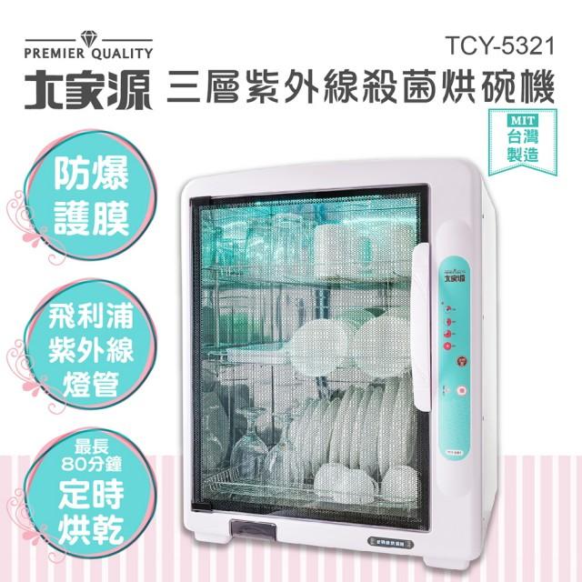 【大家源】88L三層紫外線殺菌烘碗機(TCY-5321)