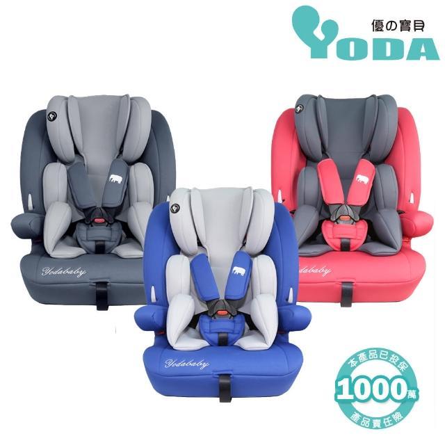 【雙11超低下殺】YODA成長型兒童安全座椅(三色任選)