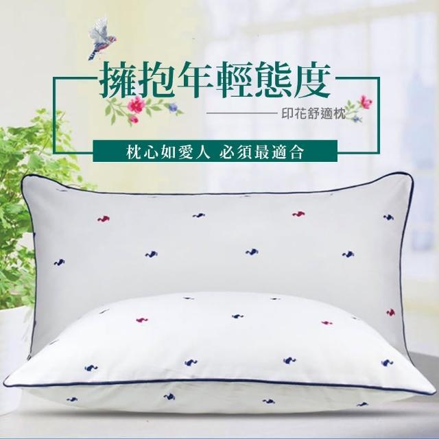 【18NINO81】防蹣舒眠枕-蓬鬆舒適透氣抗菌防蹣(單枕-鴨子款)