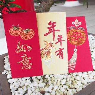 【GFSD璀璨水鑽精品】璀璨萬用紅包袋(吉祥話系列 三入一組)