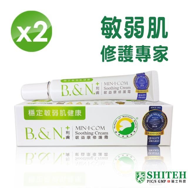 【西德】利膚敏益康修護霜-益生菌嬰幼呵護(x2)