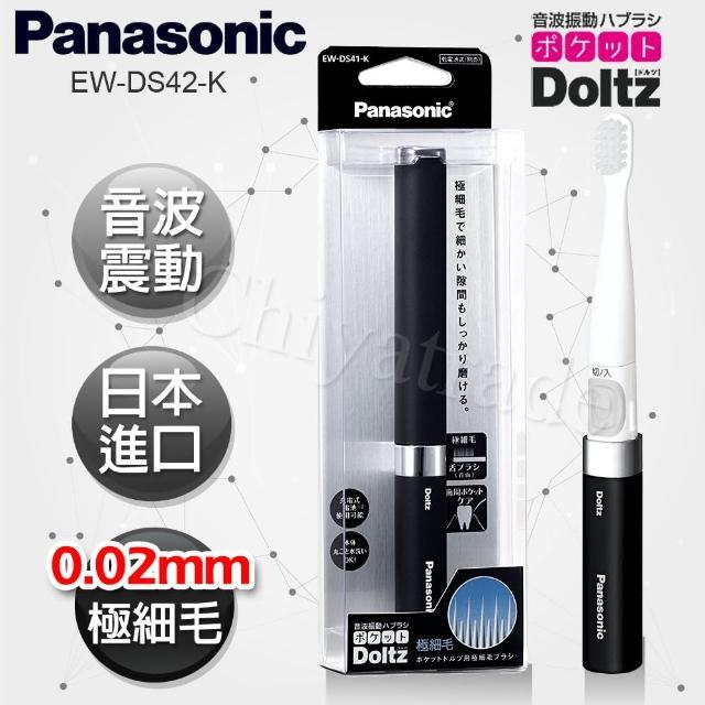【Panasonic 國際牌】音波震動電動牙刷 極細刷毛 上班 隨身 旅行 多用途(EW-DS41-K 時尚黑)