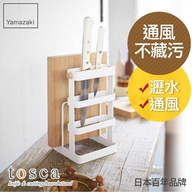 【YAMAZAKI】tosca刀具砧板架