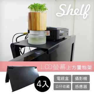 【Akira】MIT免組裝專利可調式電腦螢幕上方置物架(四入)
