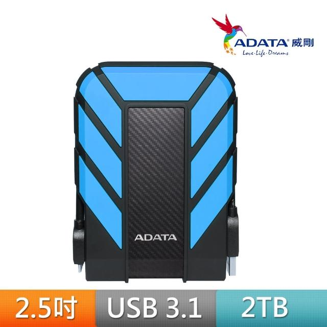 【ADATA 威剛】Durable HD710Pro 2TB USB3.1 2.5吋軍規防水防震行動硬碟(藍)