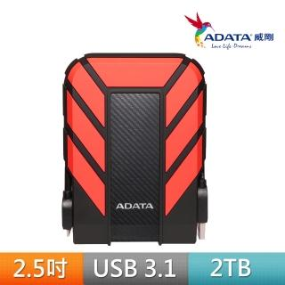 【ADATA 威剛】Durable HD710Pro 2TB 2.5吋軍規防水防震行動硬碟(紅)