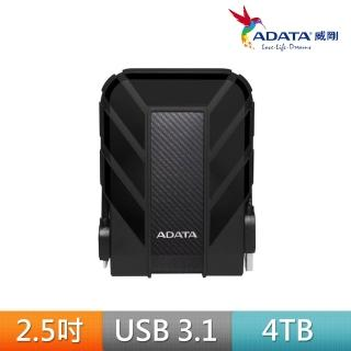 【ADATA 威剛】Durable HD710Pro 4TB 2.5吋軍規防水防震行動硬碟(黑)