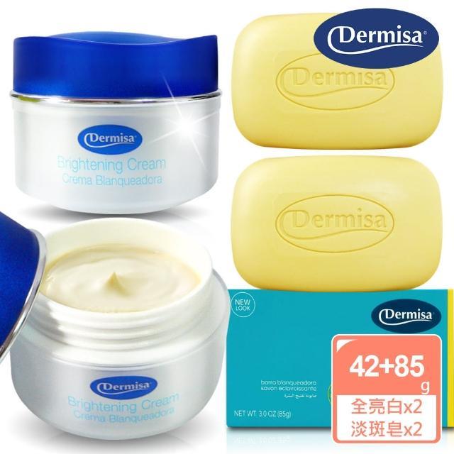 【Dermisa】美國全亮白淡斑霜2入+淡斑嫩白皂2入(42gx2+85gx2)
