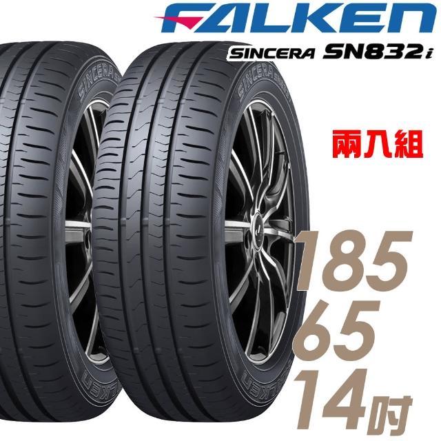 【FALKEN 飛隼】SINCERA SN832i 環保節能輪胎 兩入組 185/65/14(835)