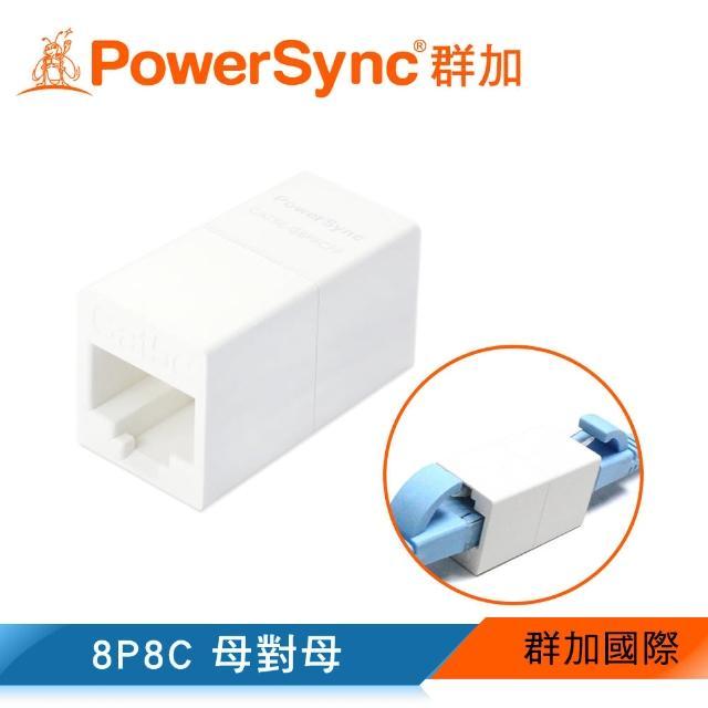 【PowerSync 群加】Cat 5e RJ45網路線中間延長接線盒(CAT5E-G8P8CFF)