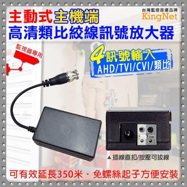 【KINGNET】主機湍 高清類比絞線訊號放大器(AHD/TVI/CVI/類比 主動式主機端)