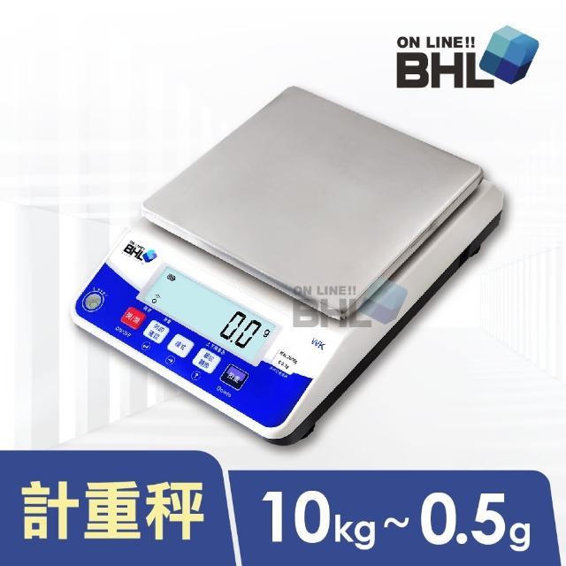 【BHL 秉衡量】1/20000高精度 白光計重秤 WK-10K〔10kgx0.5g〕(WK-10K)