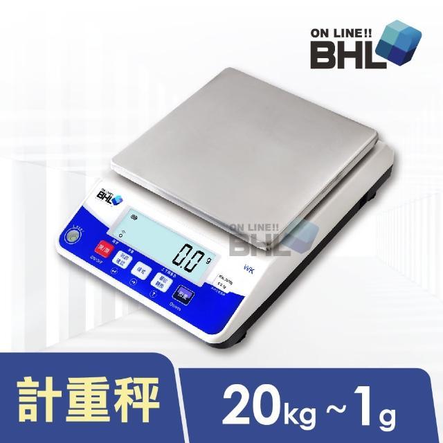 【BHL 秉衡量】1/20000高精度 白光計重秤 WK-20K〔20kgx1g〕(WK-20K)