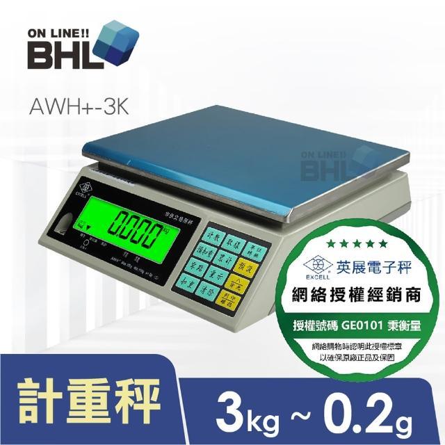【BHL 秉衡量】1/15000高精度英展超大LCD計重秤 AWH-3K〔3000gx0.2g〕(AWH-3K)