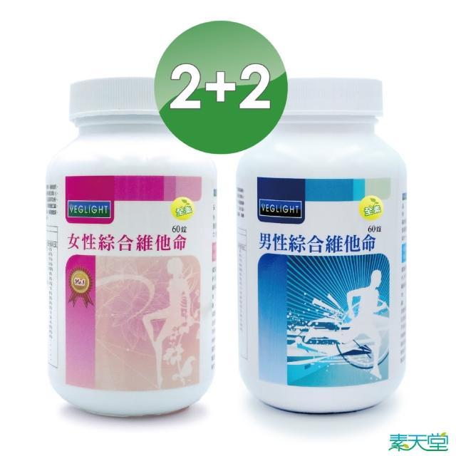【素天堂】天生絕配~男性綜合維他命+女性綜合維他命(2+2瓶組)