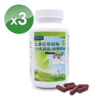 【素天堂】金盞花萃取物-含葉黃素30MG 液體膠囊(3瓶分享組)